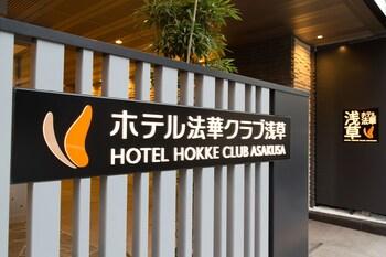 淺草法華俱樂部飯店