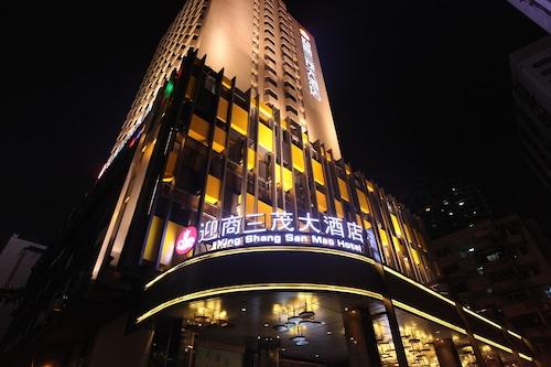 迎商三茂大酒店 (廣州環市路淘金地鐵站店)