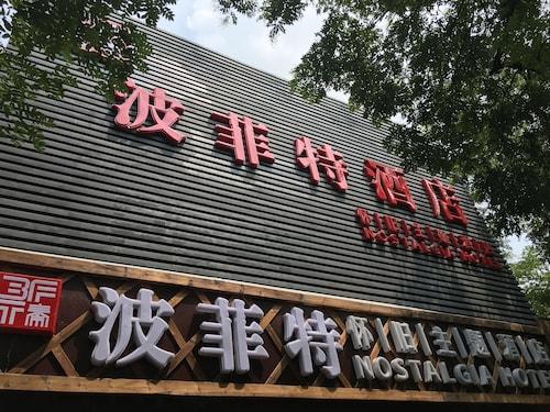 波菲特懷舊主題酒店(北京南鑼鼓巷店)