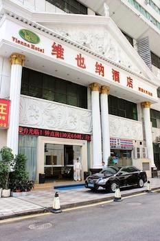 維也納酒店深圳火車站店