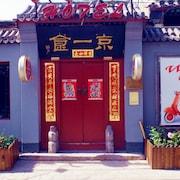 北京京一食四合院客棧