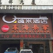 逸米酒店赤崗地鐵站店
