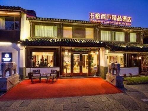 杭州玉榕西廬精品度假酒店