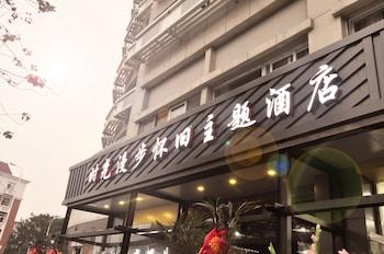 時光漫步懷舊主題酒店 - 國展中心店