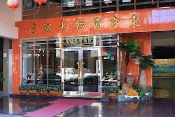 東方商務大飯店