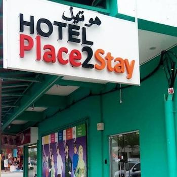 貢巴達克留宿之地飯店