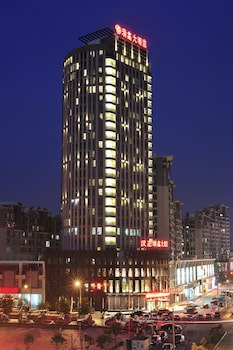 漢正瑞鑫大酒店