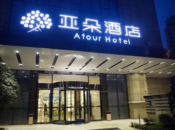 杭州亞朵酒店 - 西溪紫金港店