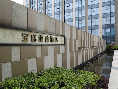 杭州寶盛道谷酒店
