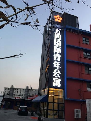 五四國際青年公寓