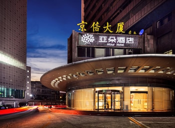 北京三元橋亞朵酒店