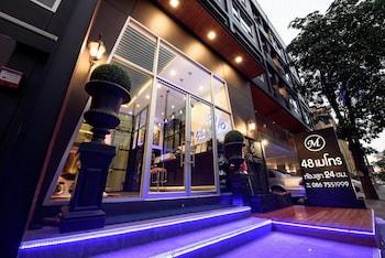曼谷 48 地鐵飯店