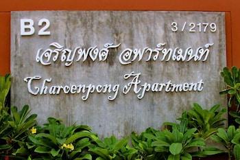 查羅恩邦公寓飯店