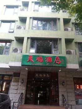 北京天瑞酒店