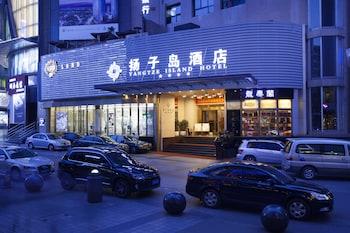 重慶揚子島酒店