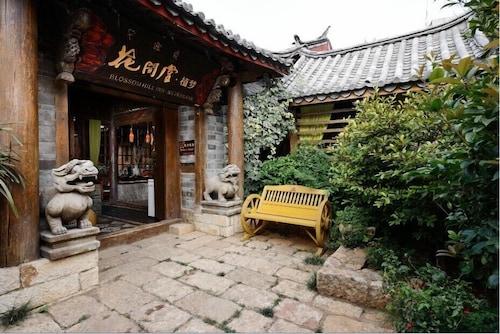 麗江花間堂 - 植夢院