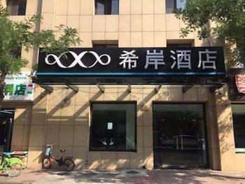 希岸酒店 - 天津火車站津灣廣場濱江道店