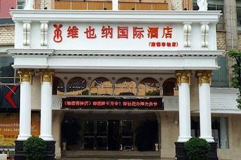維也納國際酒店 - 順德容桂店