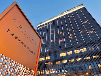 寧波萬達索菲特大飯店