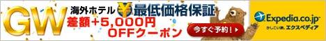 Expedia Japan。レホケケヤヘスフ�、ホ・ィ・ッ・ケ・レ・ヌ・」・「。ロ