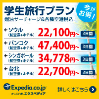 Expedia Japan【旅行予約のエクスペディア】学生旅行