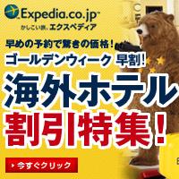 ★海外ホテル割引特集★エクスペディアの海外ホテル【直前予約】割引情報