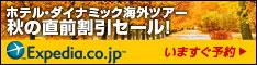 海外旅行のエクスペディアキャンペーン