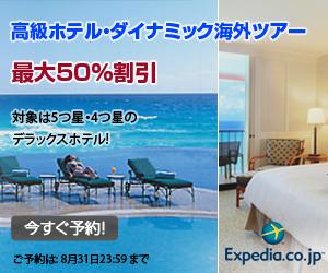 【特集バナー】高級ホテル・ダイナミック海外ツアー最大50%off【8/31まで】