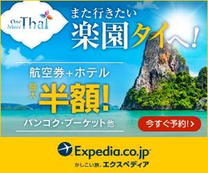 Expedia Japan【海外旅行のエクスペディア】