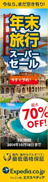 Expedia Japan