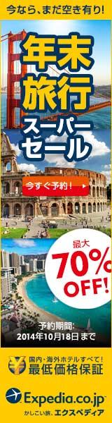 Expedia Japan【旅行予約のエクスペディア】スプリングプロモーション