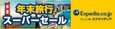 Expedia Japan【旅行予約のエクスペディア】プロモーション