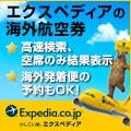 Expedia Japan�y�C�O���s�̃G�N�X�y�f�B�A�z�C�O�q�o�i�[�I�I