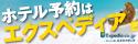Expedia Japan【旅行のエクスペディア】【携帯向けサイト】★ホテル予約はエクスペディア★