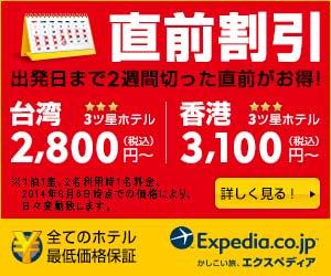 ★エクスベアのバナー★海外ホテル直前割引【毎日更新!】