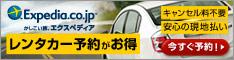 Expedia Japan【旅行予約のエクスペディア】