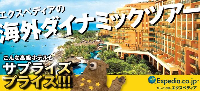 Expedia Japan【エクスペディア】ダイナミック海外ツアー★ツアー通常バナー★