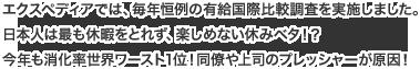 日本人は最も休暇をとれず、楽しめない休みベタ!?今年も消化率世界ワースト1位!最も旅行をせず、仕事を忘れない日本人!