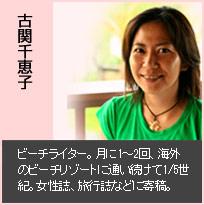 古関千恵子