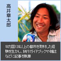 高井章太郎