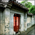 Private Beijing Old Hutong Half Day Tour