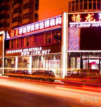 Photo for Harbin Xilong Hotel An Fa Bridge Branch in Harbin