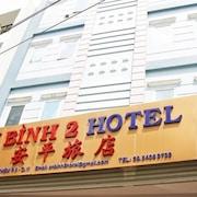清平 2 號飯店