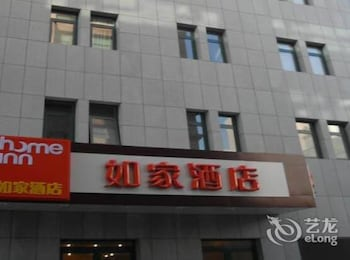 Home Inn Jinan Quancheng Square Branch