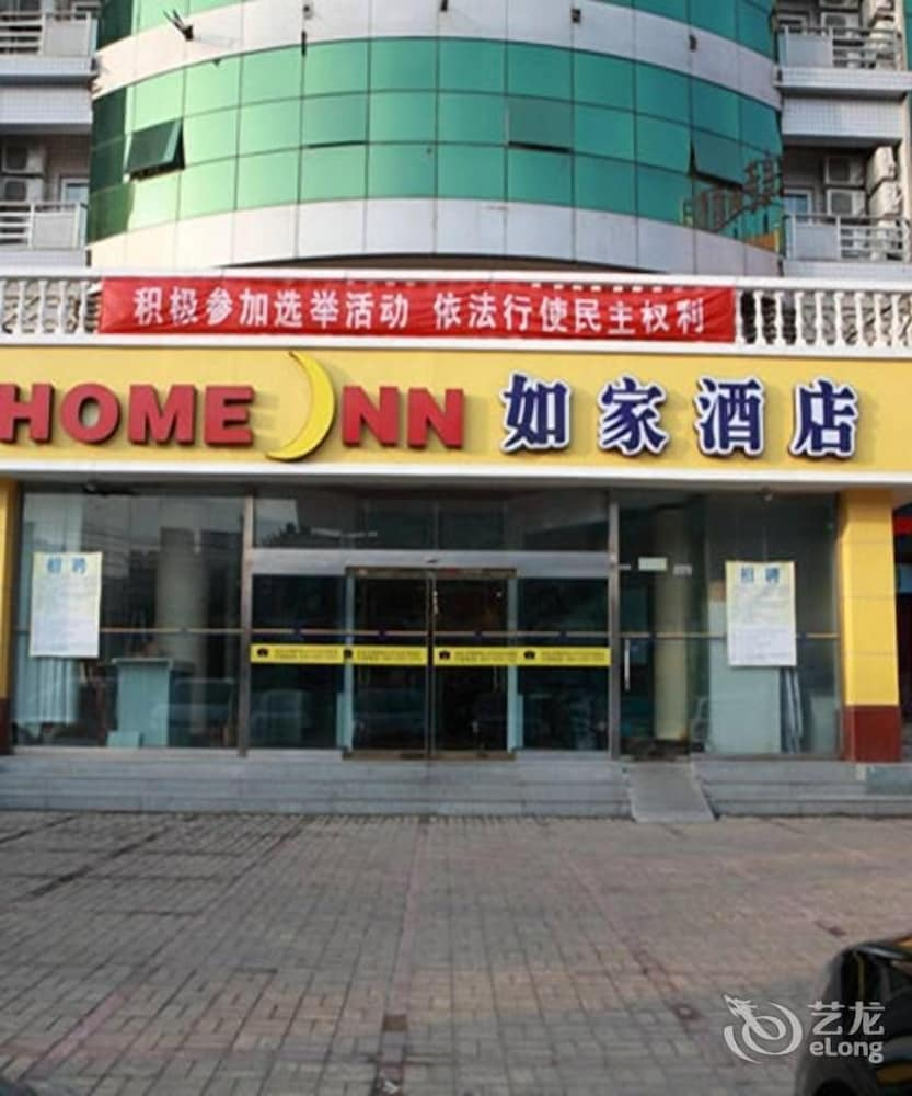 Home Inn Beijing Capital Normal University