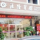 Yuanlong Business Hotel