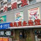 Jinting Business Hotel Tongli