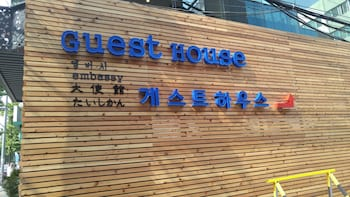 Guesthouse Embassy - Hostel