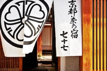 Nazuna Kyoto Nijo-tei ~Service&Dedication~ - Featured Image  - #0