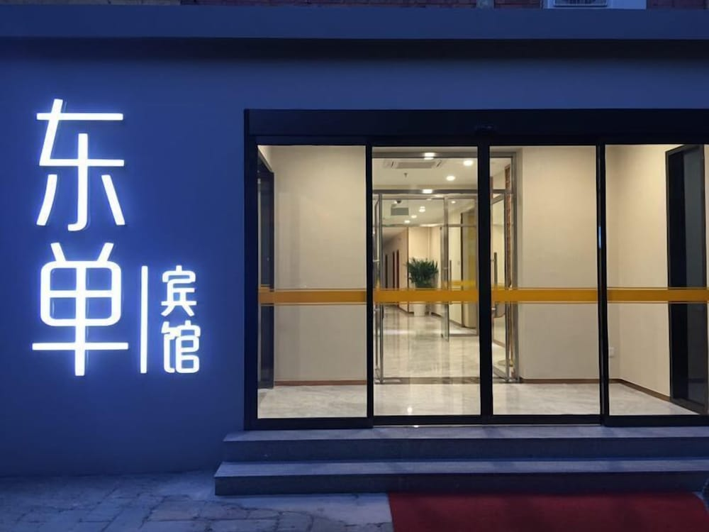 Beijing Dongdan Hotel